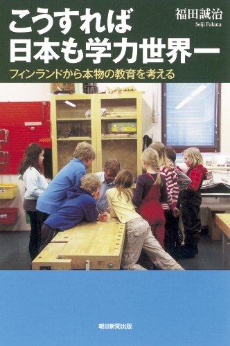 こうすれば日本も学力世界一 フィンランドから本物の教育を考える (朝日選書)の詳細を見る