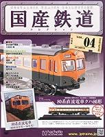 隔週刊 国産鉄道コレクション 2014年 4/9号 [分冊百科]