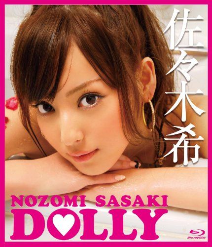 佐々木希「DOLLY」 [Blu-ray]