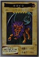 バンダイ版 遊戯王カード キマイラ 106