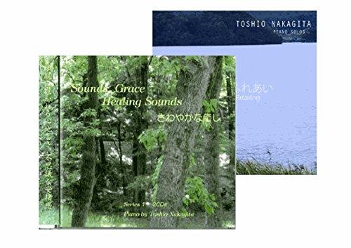 著作権フリーピアノ JASRAC申請不要 店内BGM 「さわやかな癒し1 CD2枚組」&「夢のふれあい」セット