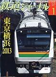 鉄道ジャーナル 2013年 01月号 [雑誌]