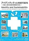 アイデンティティと持続可能性―「縮小」時代の都市再開発の方向