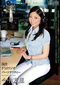 現役FMラジオパーソナリティー 今中友里 [DVD]