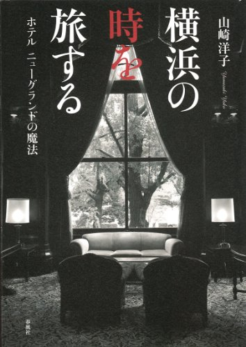 横浜の時を旅する (ホテルニューグランドの魔法)の詳細を見る