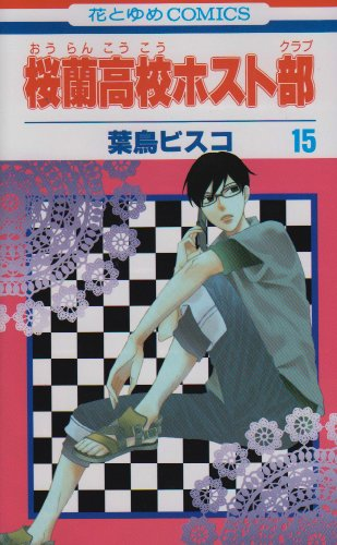 桜蘭高校ホスト部 第15巻 (花とゆめCOMICS)の詳細を見る
