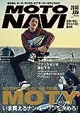 MOTO NAVI (モトナビ) 2018年 06月号 [雑誌]