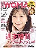 日経ウーマン 2019年 8 月号