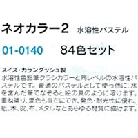 ネオカラーII 水溶性クレヨン84色組缶入 B01-0140