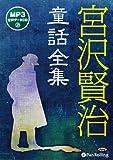 宮沢賢治童話全集 (<CD>)