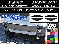 AP リアウインカーアクセントステッカー カーボン調 ダイハツ キャスト アクティバ / トヨタ ピクシスジョイ C レッド AP-CF794-RD 入数:1セット(4枚)