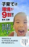 子育ては環境が9割!!: 「教えること」と「しつけること」を止めると子育てはうまくいく。