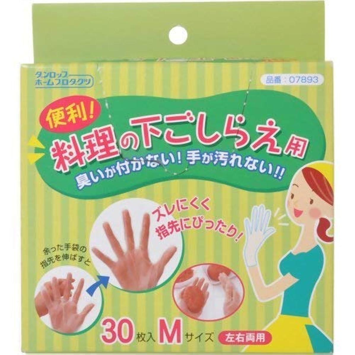 インフルエンザ反論司教料理の下ごしらえ用手袋 30枚入 ×60個