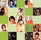 1968-1974 CD選書ベスト