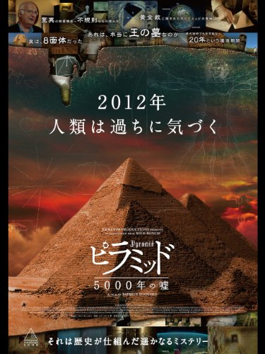 ピラミッド 5000年の嘘(吹替版)