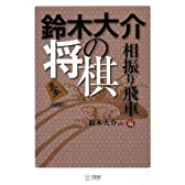 鈴木大介の将棋 相振り飛車編