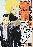 新宿スワン(4) (ヤンマガKCスペシャル)