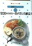 1200キロカロリーのバランス献立 (栄養と料理文庫)