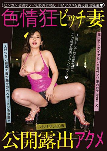 色狂狷的婊子的妻子公开曝光 Acme 京都圣 30 岁只有八神山和天空 [Dvd]