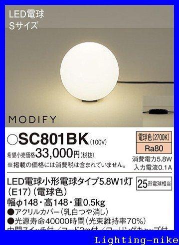 パナソニック MODIFY SC801BK