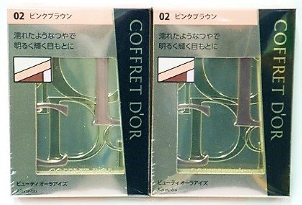 文明化する割る眉<2個セット>コフレドール ビューティオーラアイズ 02ピンクブラウン 3.5g入り×2個