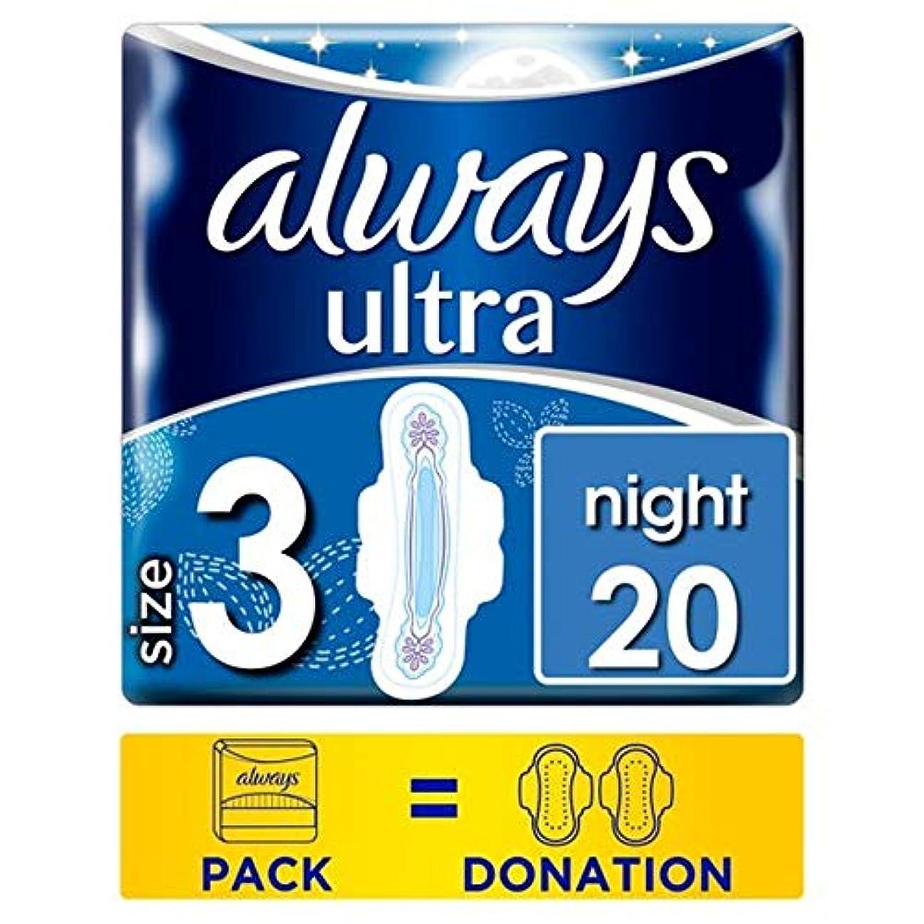 送信する足音演劇[Always] 常に超夜の大きさの翼20と3枚の生理用ナプキン - Always Ultra Night Size 3 Sanitary Towels With Wings 20 [並行輸入品]