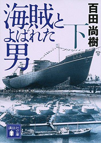 海賊とよばれた男(下) (講談社文庫)の詳細を見る
