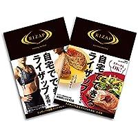 自宅でできるライザップ2冊セット(食事編/運動編)