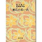 漱石の思い出 (角川文庫 (740))