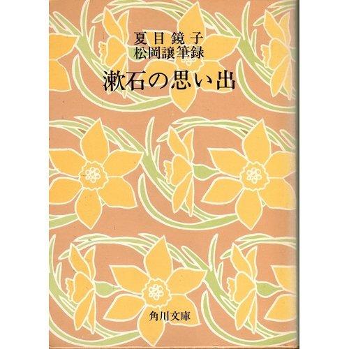 漱石の思い出 (角川文庫 (740))の詳細を見る
