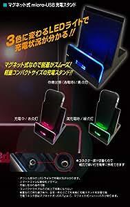 マグネット式 micro-USB 充電スタンド(IQOS兼用)