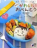 毎日のかわいいおべんとう―手早くカンタン、大人気! (実用BEST BOOKS)
