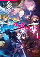 Fate/Grand Order アンソロジーコミック STAR RELIGHT 第01巻