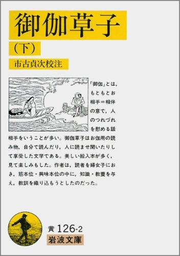 御伽草子 下 (岩波文庫 黄 126-2)の詳細を見る