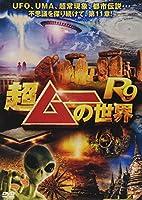 超ムーの世界R9 [DVD]