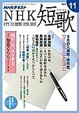 NHK 短歌 2017年 11月号 [雑誌] (NHKテキスト)