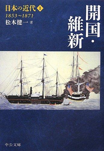 日本の近代1 - 開国・維新 1853~1871 (中公文庫)