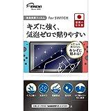 エツミ 液晶保護フィルム for Nintendo Switch E-7361