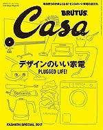 CasaBRUTUS(カ-サブル-タス) 2017年 4月号 [デザインのいい家電]