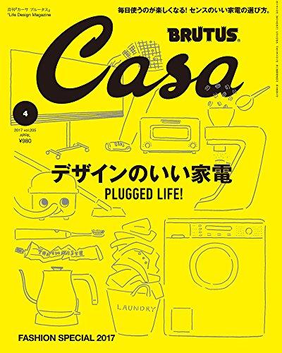CasaBRUTUS(カ-サブル-タス) 2017年 4月号 [デザインのいい家電]の詳細を見る