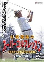 杉原輝雄のスーパーゴルフレッスン スウィング編 [DVD]