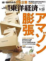 週刊東洋経済 2017年6/24号 [雑誌](アマゾン膨張 追い詰められる日本企業)