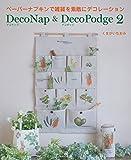 ペーパーナプキンで雑貨を素敵にデコレーション DecoNap & DecoPodge 2
