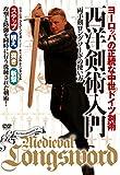ヨーロッパの正統な中世ドイツ剣術 西洋剣術入門 両手剣ロングソードの使い方 [DVD]
