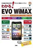 わかる!EVO WiMAX―「WiMAX」&「3G」で「テザリング」可能なスーパーマシン! (I・O BOOKS)