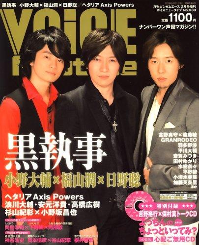VOiCE Newtype (ボイスニュータイプ) 2009年 02月号 [雑誌]の詳細を見る