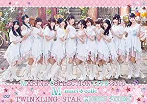 MARINE COLLECTION LIVE 2016 TWINKLING+ STAR  MUSIC VIDEO(DVD盤)