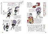歌舞伎の解剖図鑑 (イラストで小粋に読み解く歌舞伎ことはじめ) 画像