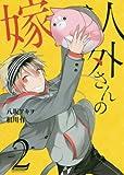 人外さんの嫁 2巻 (IDコミックス ZERO-SUMコミックス)