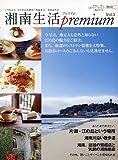 湘南生活premium vol.3 (メディアパルムック) 画像